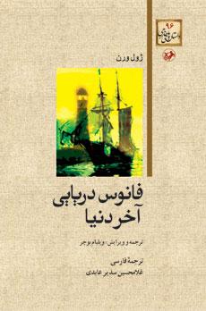 کتاب فانوس دریایی آخر دنیا