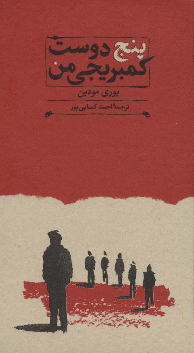 کتاب پنج دوست کمبریجی من