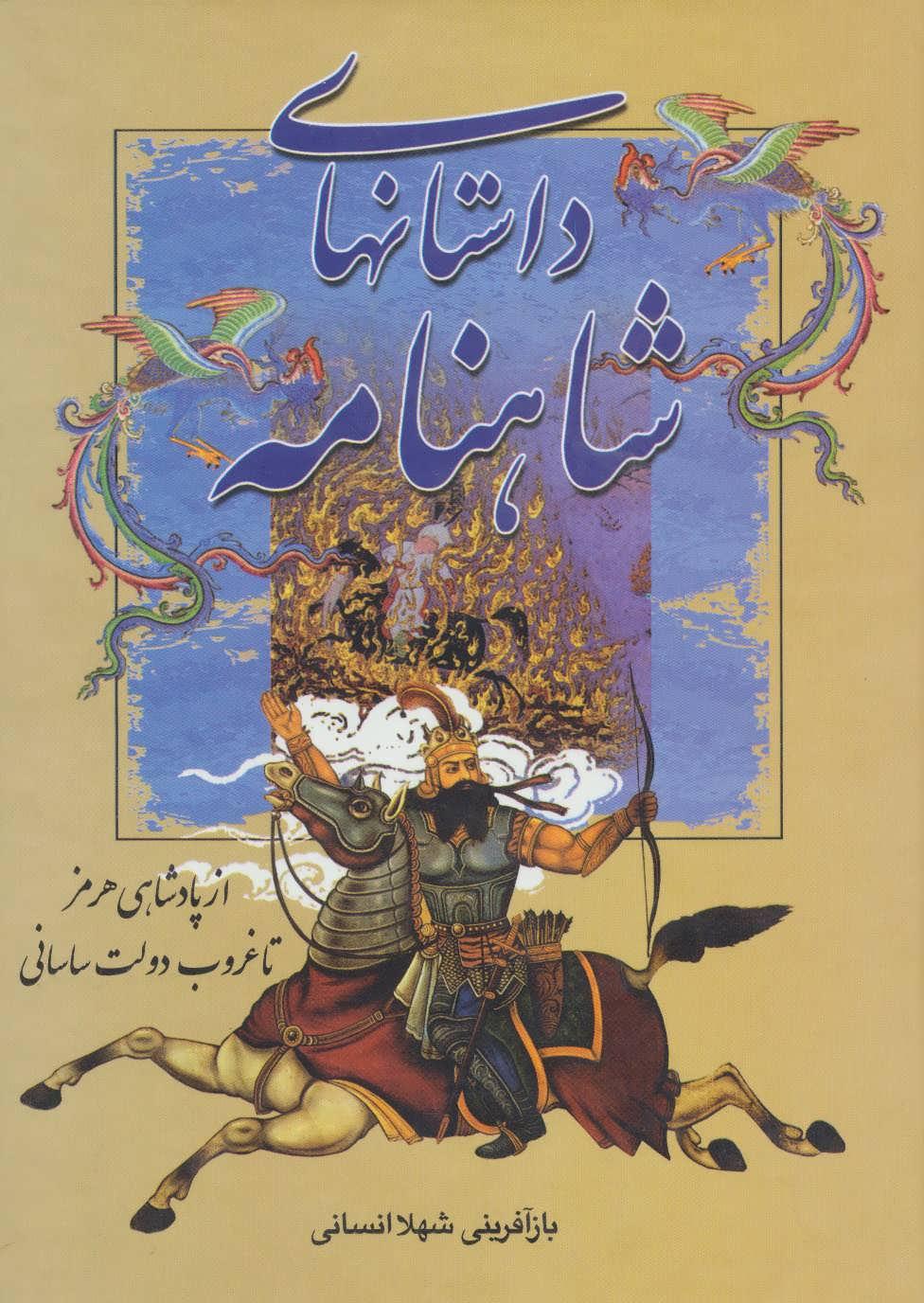کتاب از پادشاهی هرمز تا غروب دولت ساسانی