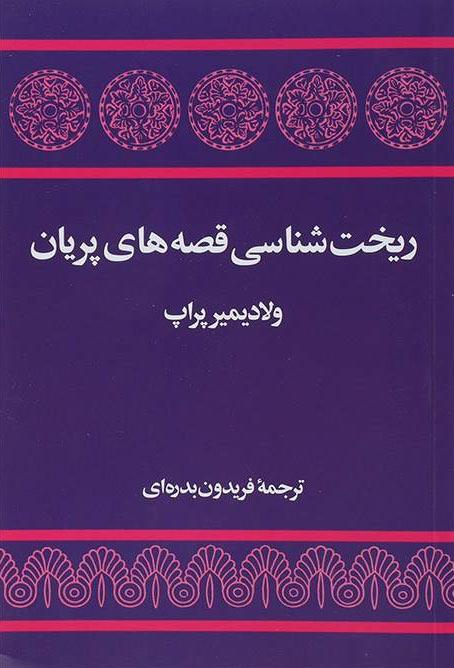 کتاب ریخت شناسی قصه های پریان