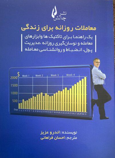 کتاب معاملات روزانه برای زندگی