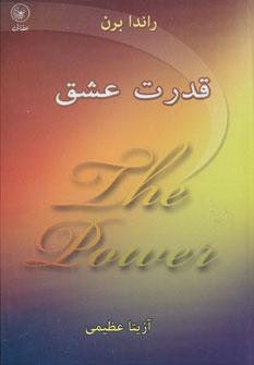 کتاب قدرت عشق