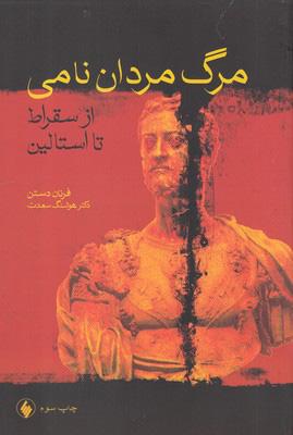 کتاب مرگ مردان نامی