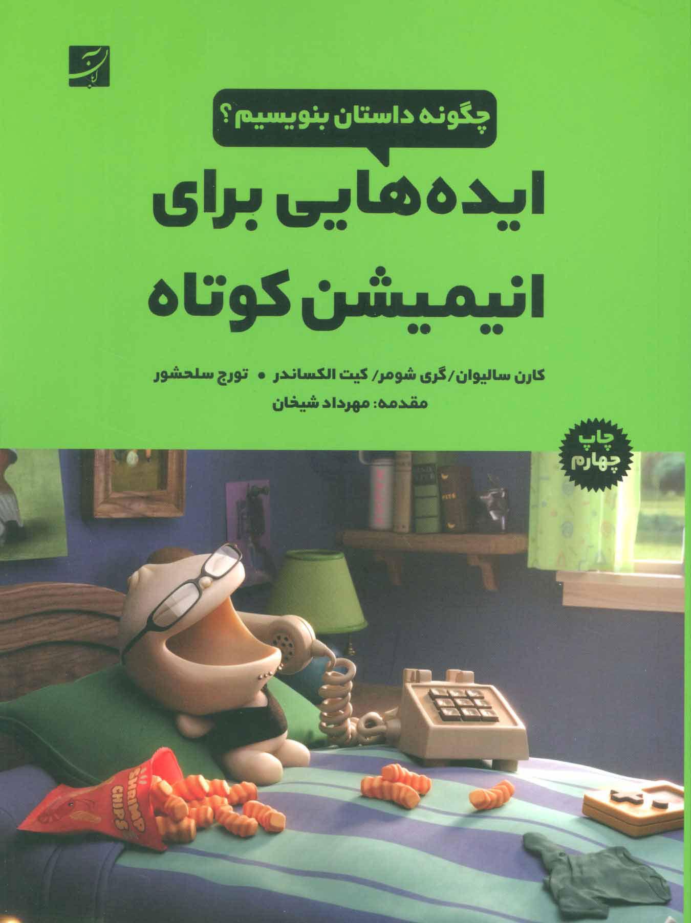 کتاب ایده هایی برای انیمیشن کوتاه