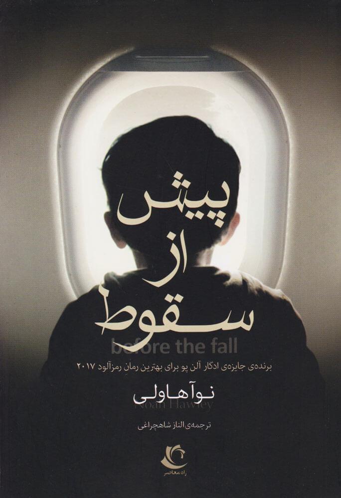 کتاب پیش از سقوط
