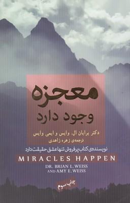 کتاب معجزه وجود دارد