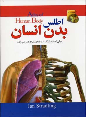 کتاب اطلس بدن انسان