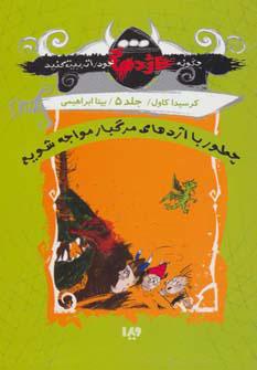 کتاب چگونه اژدهای خود را تربیت کنید - جلد پنجم