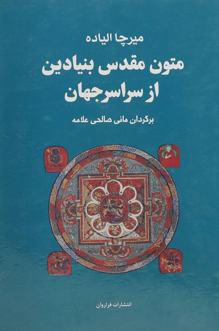 کتاب مجموعه متون مقدس بنیادین از سراسر جهان