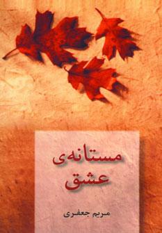 کتاب مستانه ی عشق