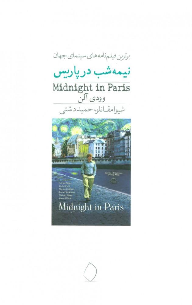 کتاب نیمه شب در پاریس