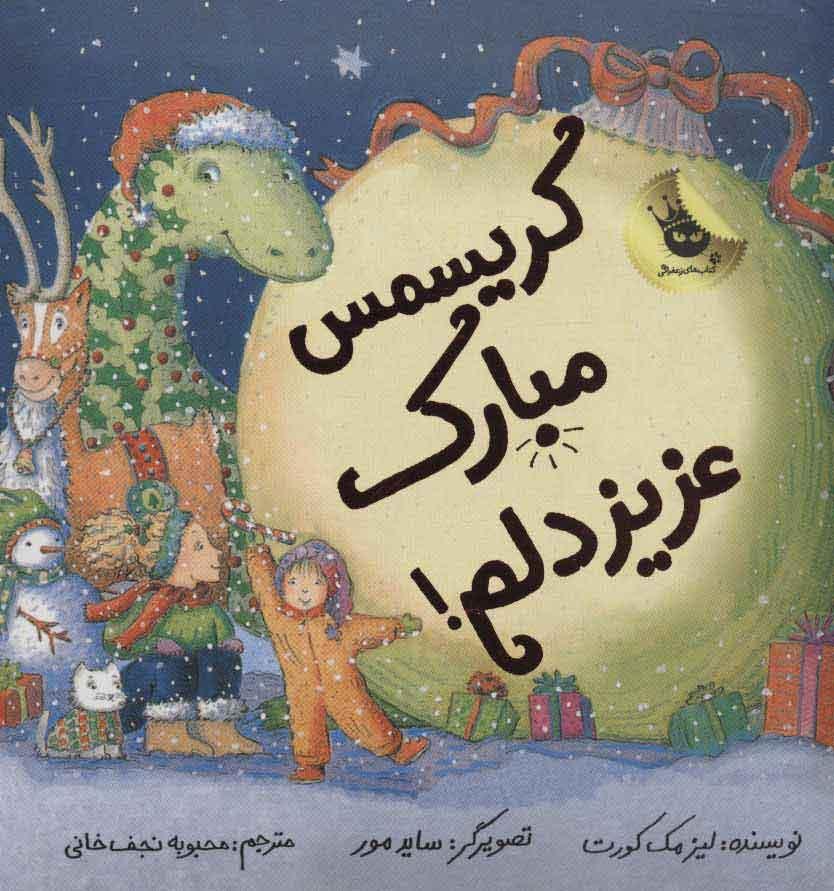 کتاب کریسمس مبارک عزیز دلم!
