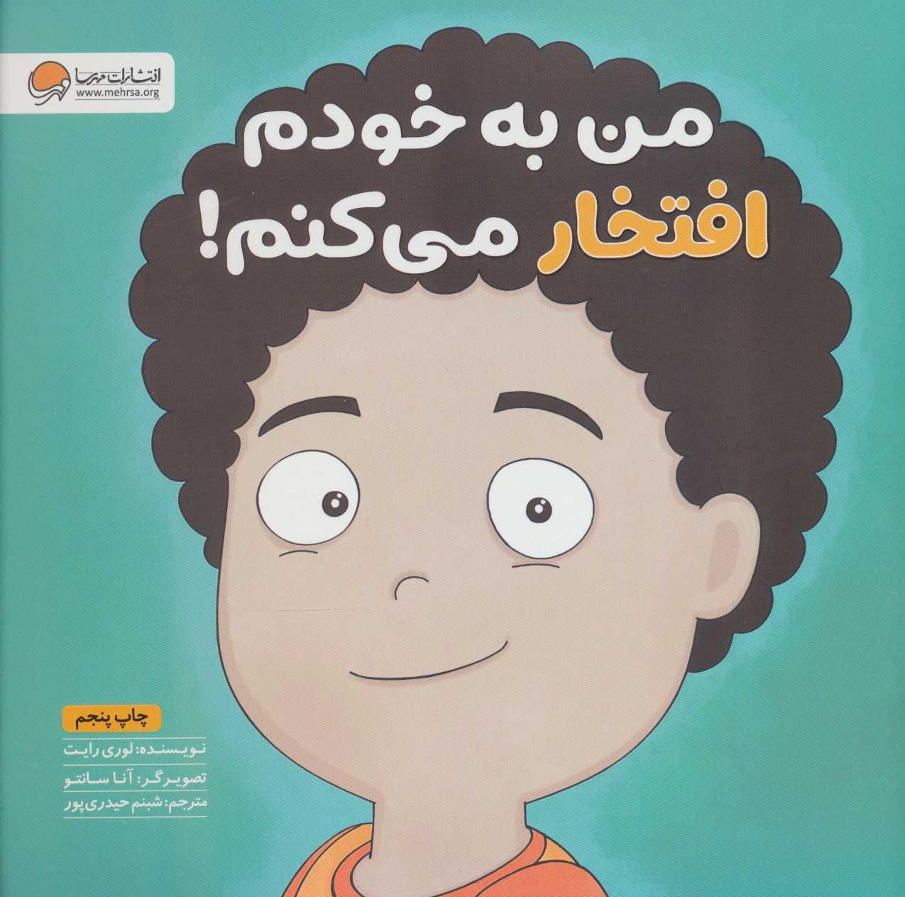 کتاب من به خودم افتخار می کنم!