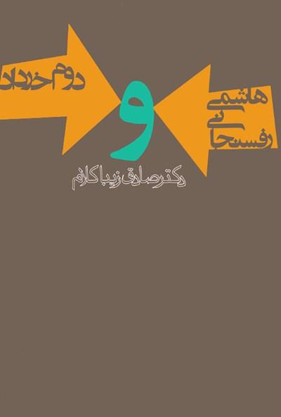 کتاب هاشمی رفسنجانی و دوم خرداد