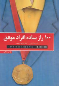 کتاب 100 راز ساده افراد موفق