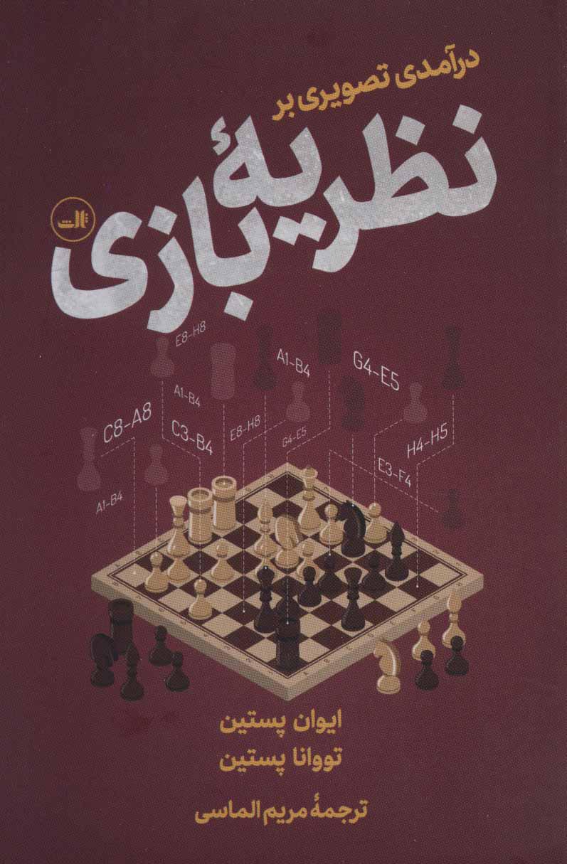کتاب درآمدی تصویری بر نظریه بازی