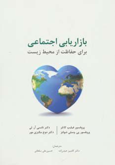 کتاب بازاریابی اجتماعی برای حفاظت از محیط زیست