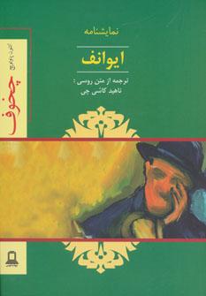 کتاب نمایشنامه ایوانف