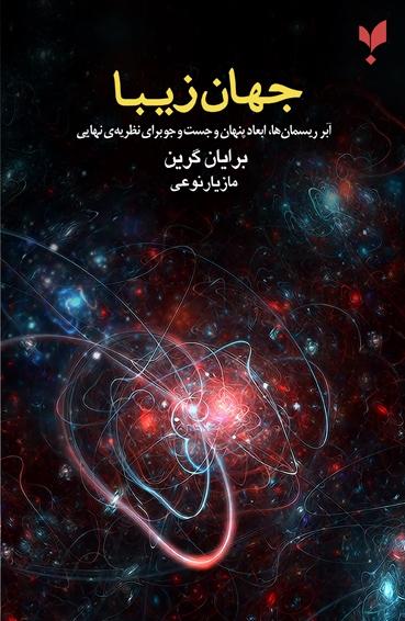 کتاب جهان زیبا