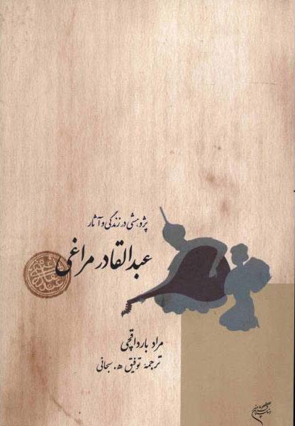 کتاب پژوهشی در زندگی و آثار عبدالقادر مراغی