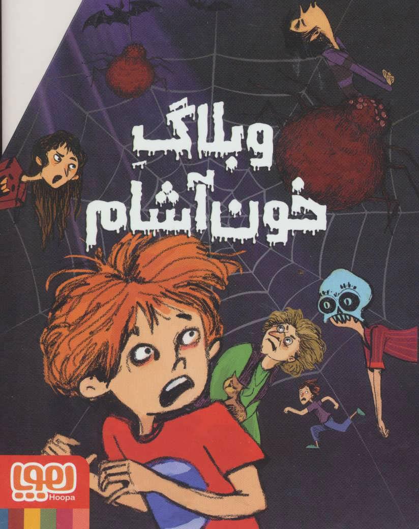 کتاب مجموعه وبلاگ خون آشام