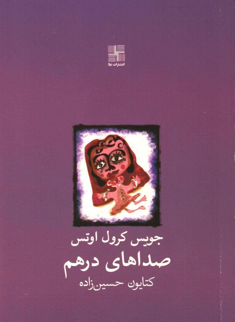 کتاب صداهای درهم