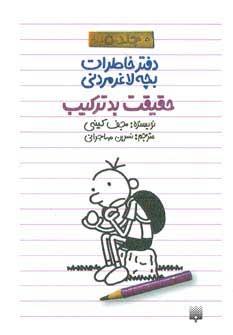 کتاب دفتر خاطرات بچه لاغرمردنی 5