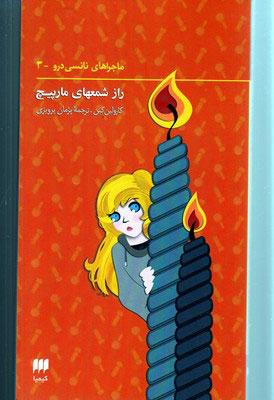 کتاب ماجراهای نانسی درو (3)