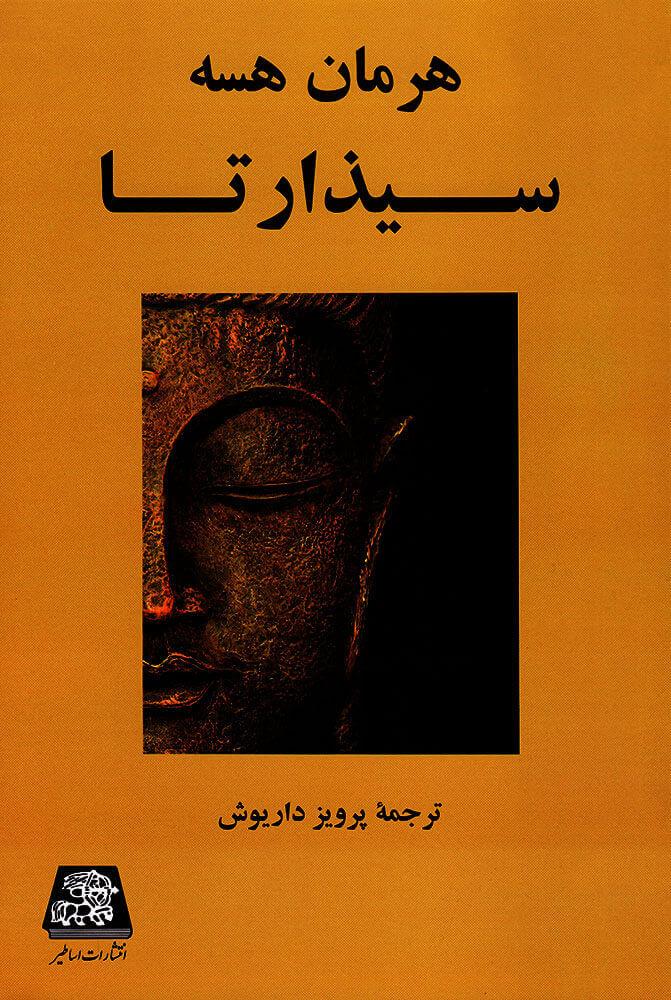 کتاب سیذارتا