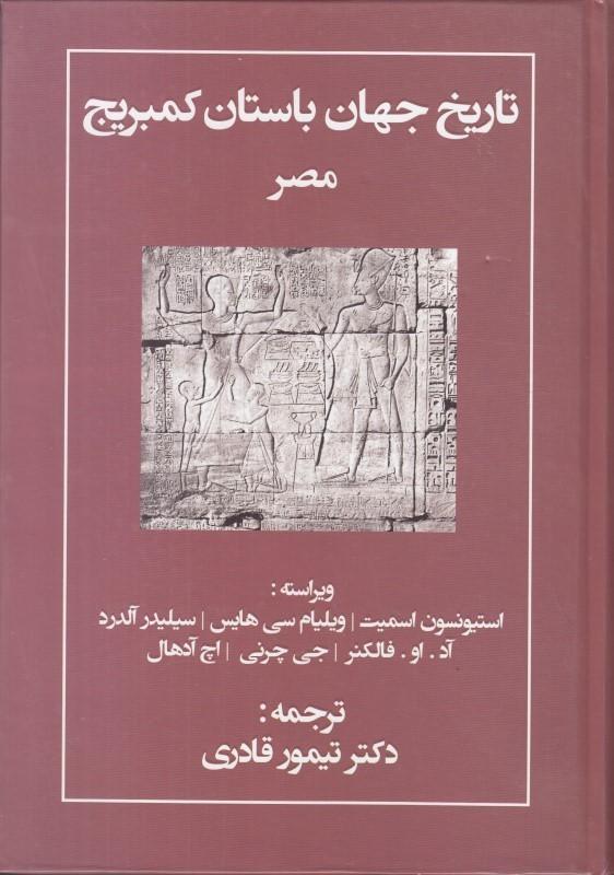 کتاب تاریخ جهان باستان کمبریج