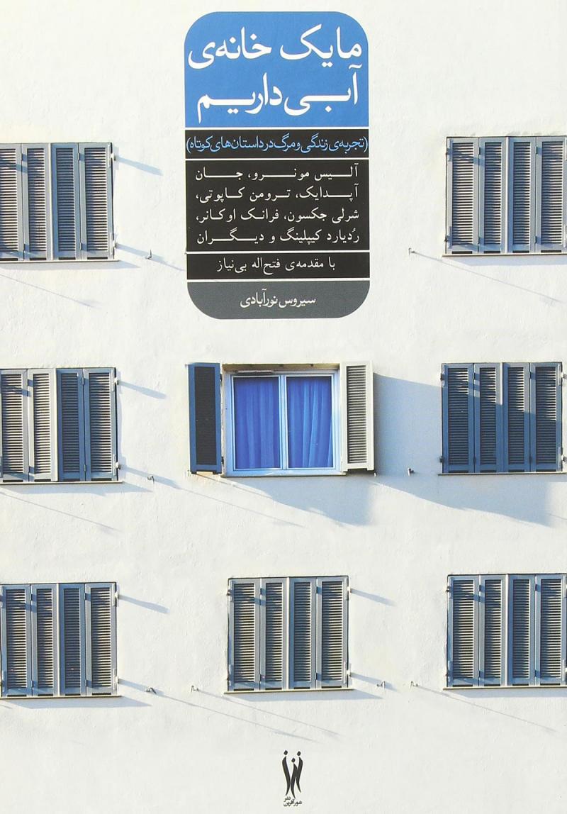 کتاب ما یک خانه ی آبی داریم