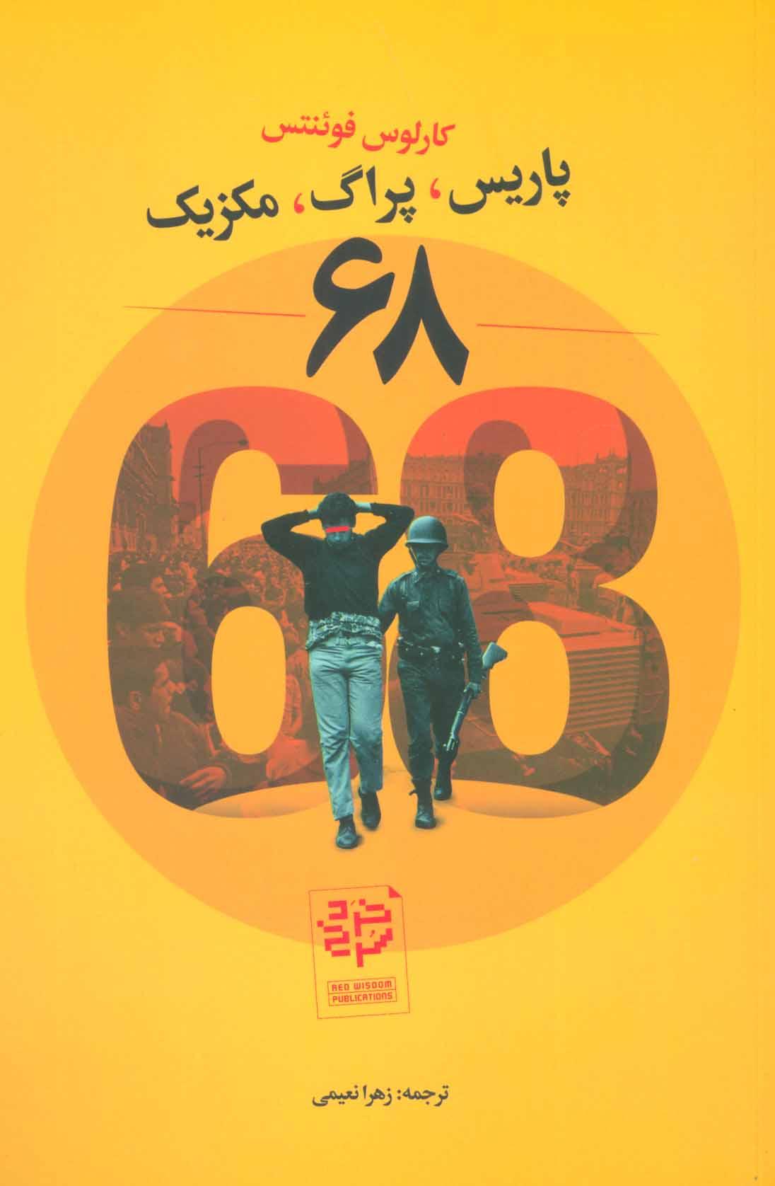 کتاب 68 پاریس،پراگ،مکزیک