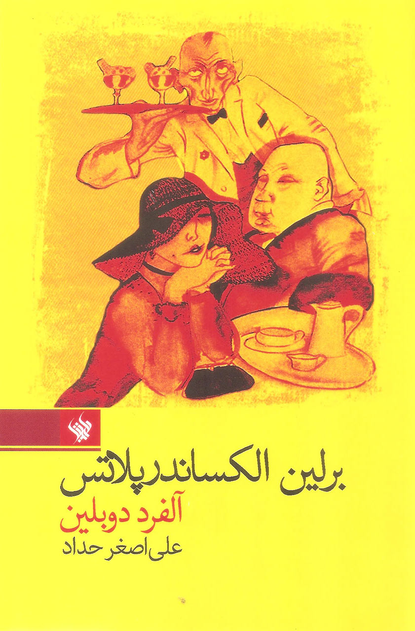 کتاب برلین الکساندر پلاتس