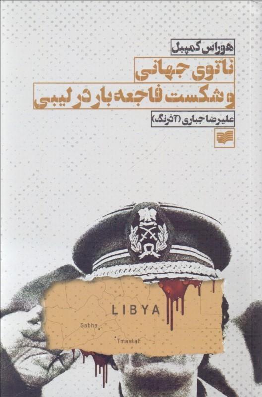 کتاب ناتوی جهانی و شکست فاجعه بار در لیبی