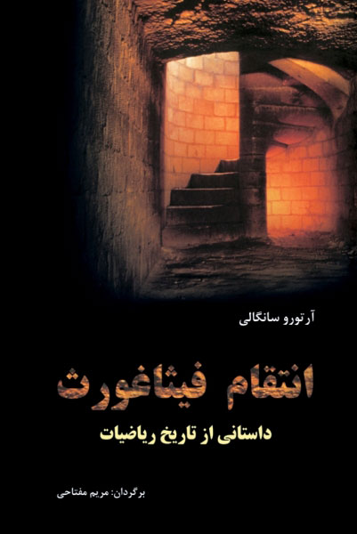 کتاب انتقام فیثاغورث