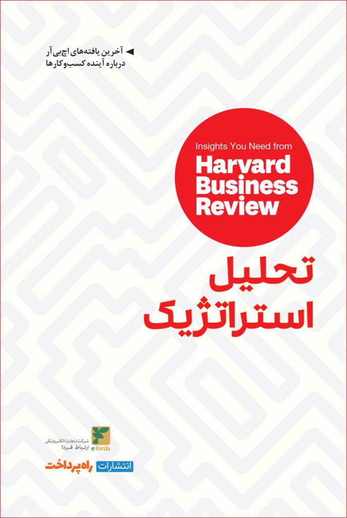 کتاب تحلیل استراتژیک