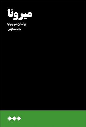 کتاب میرونا