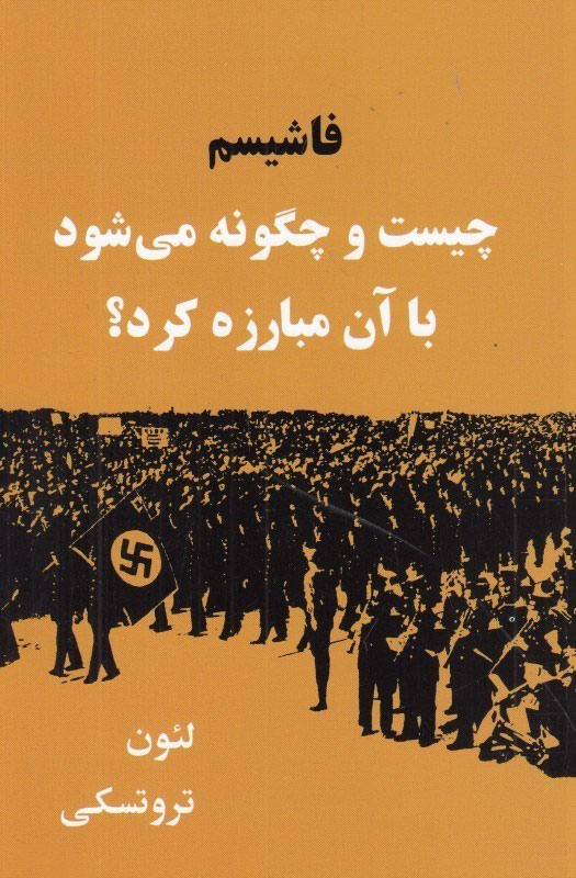 کتاب فاشیسم چیست و چگونه می شود با آن مبارزه کرد