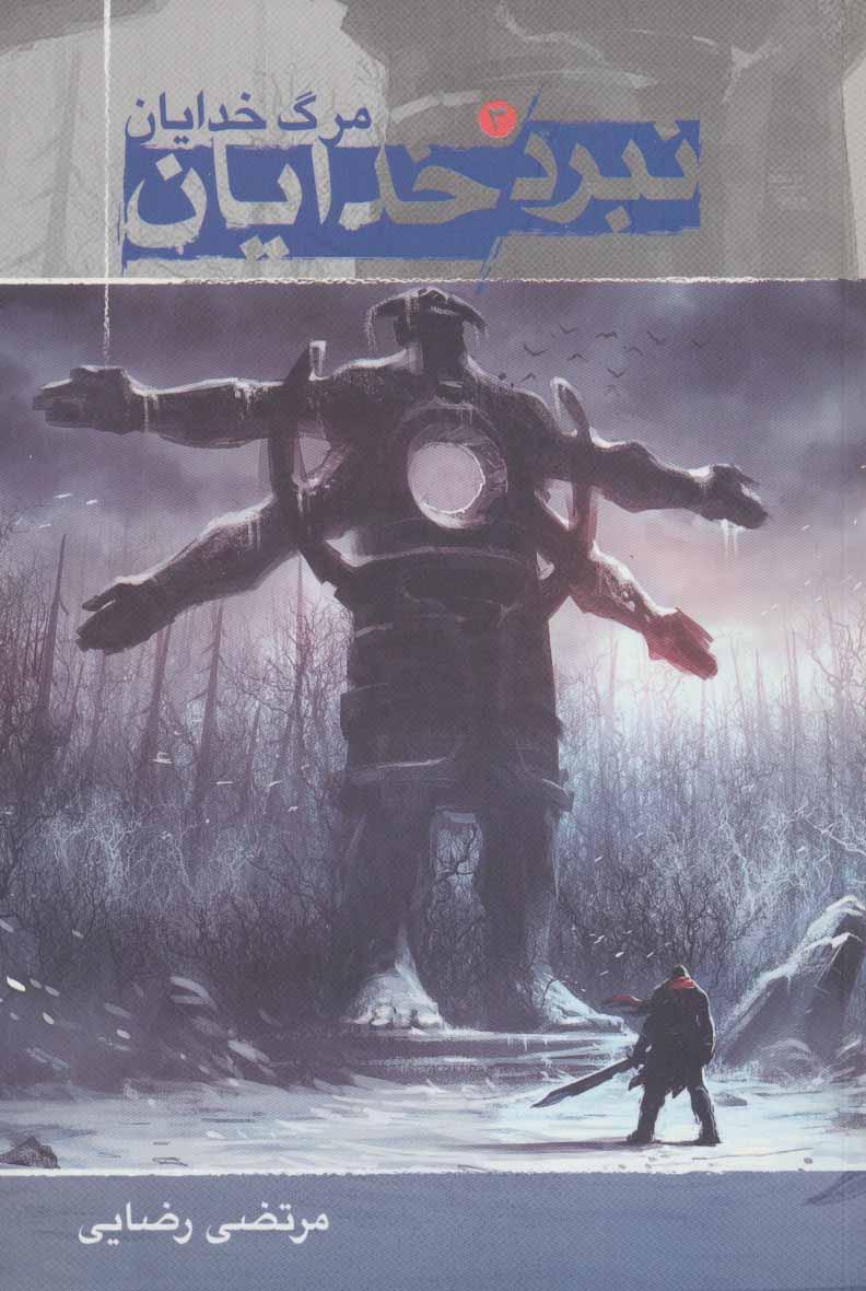 کتاب نبرد خدایان 3