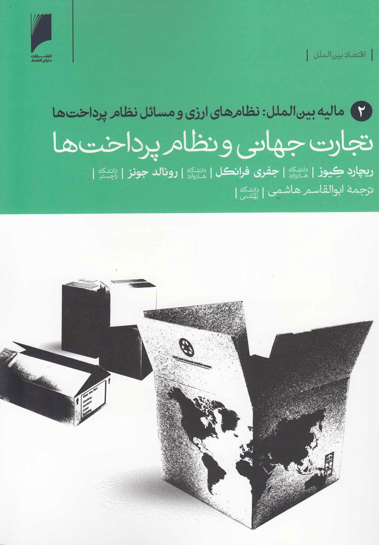 کتاب تجارت جهانی و نظام پرداخت ها 2