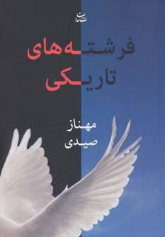 کتاب فرشته های تاریکی
