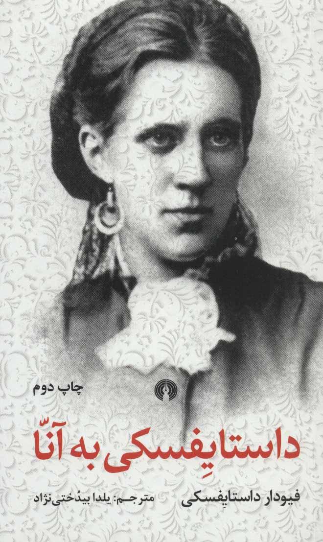 کتاب داستایفسکی به آنا