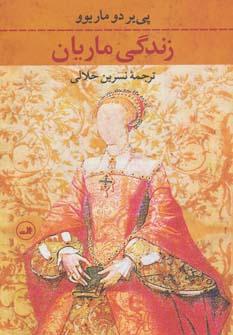 کتاب زندگی ماریان