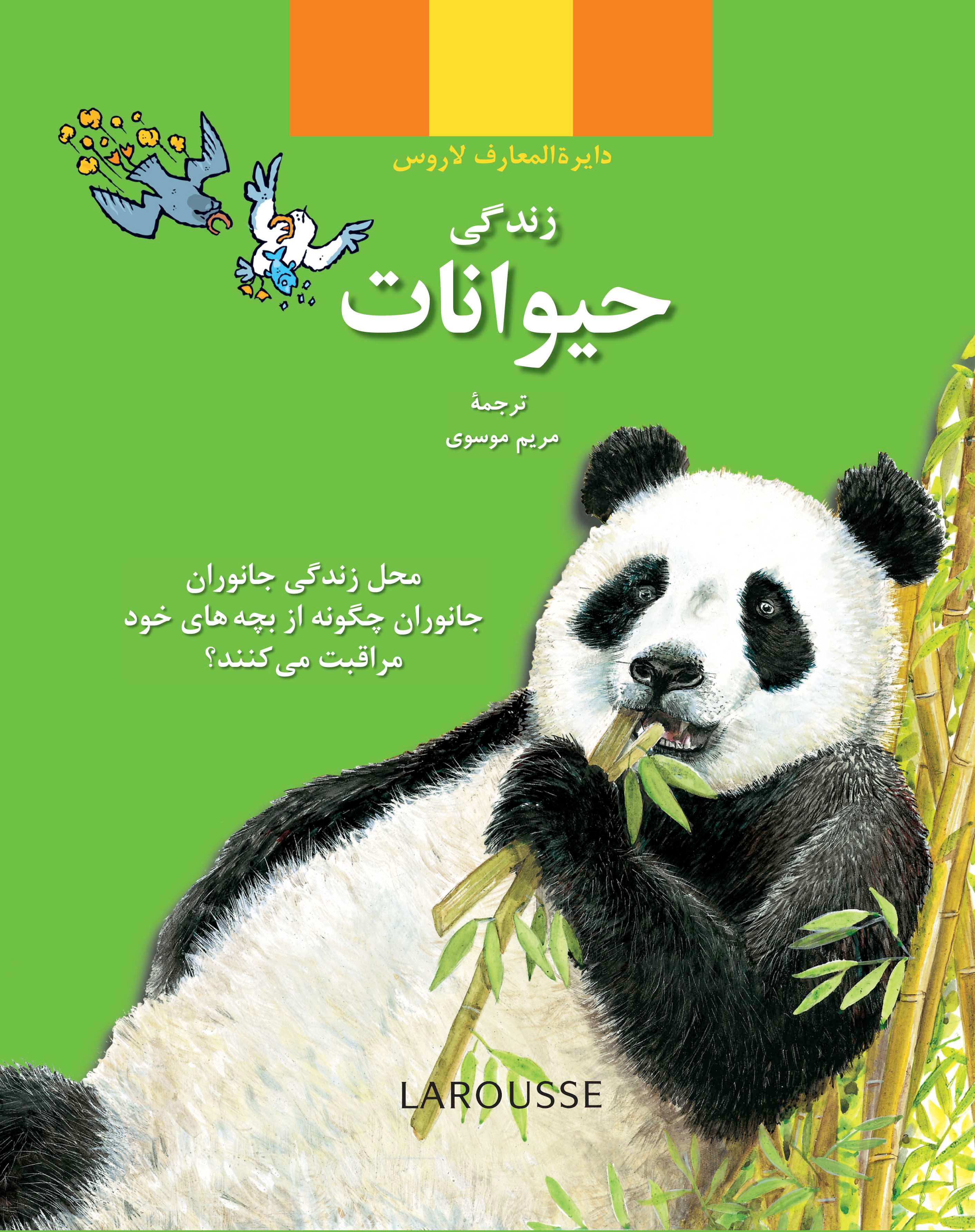 کتاب زندگی حیوانات