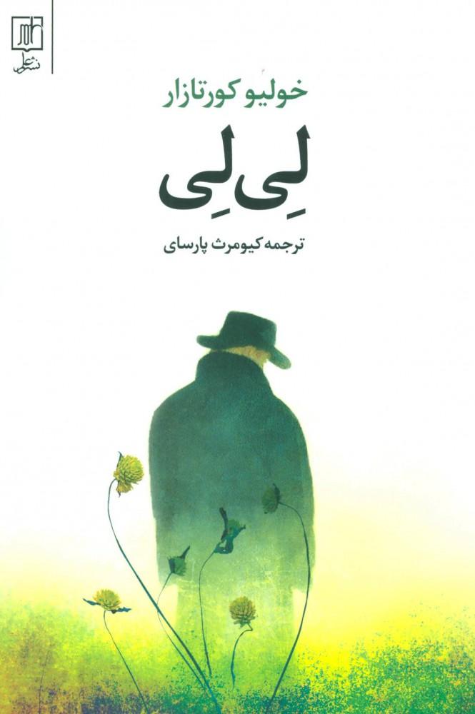 کتاب لی لی
