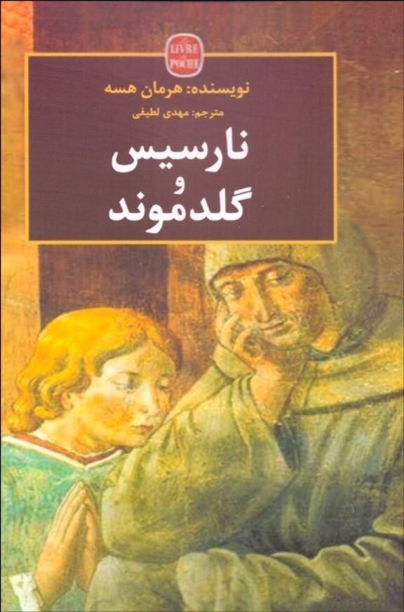کتاب نارسیس و گلدموند