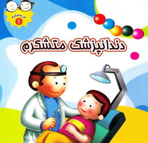 کتاب دندانپزشک متشکرم