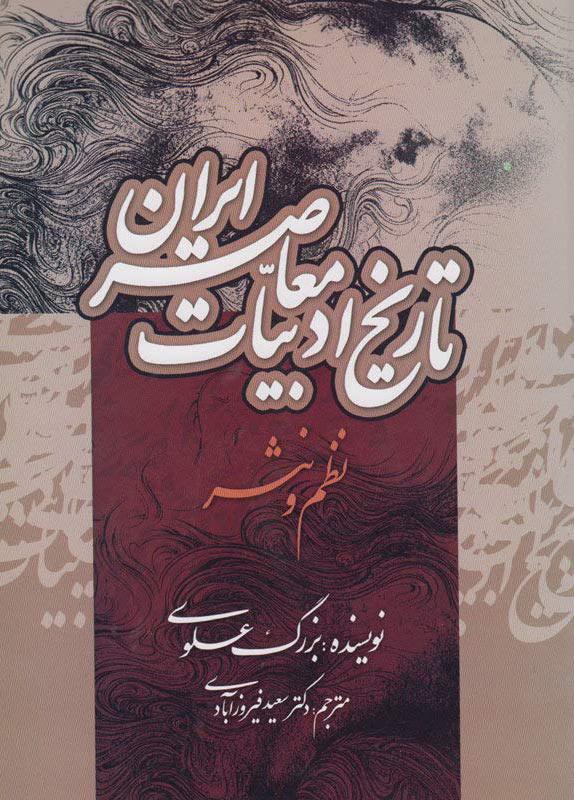کتاب تاریخ ادبیات معاصر ایران