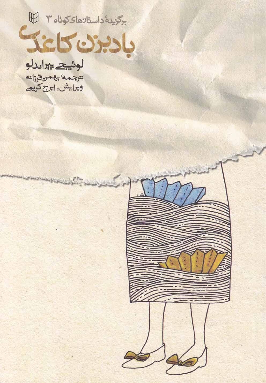 کتاب بادبزن کاغذی