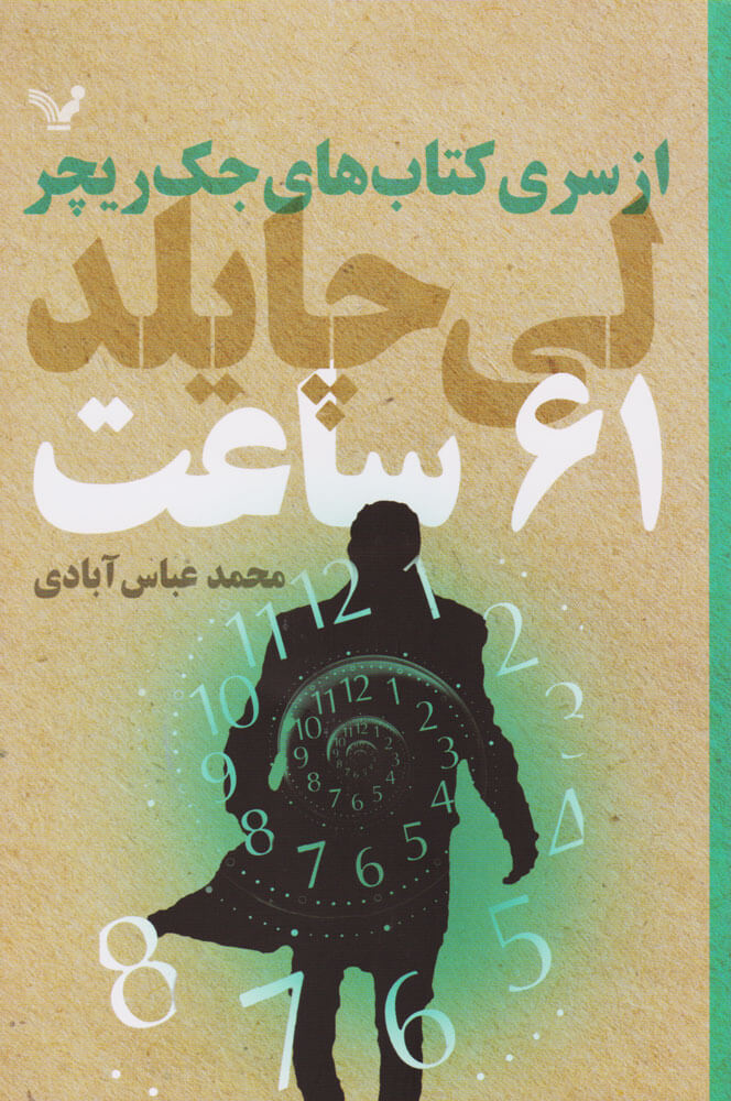 کتاب 61 ساعت